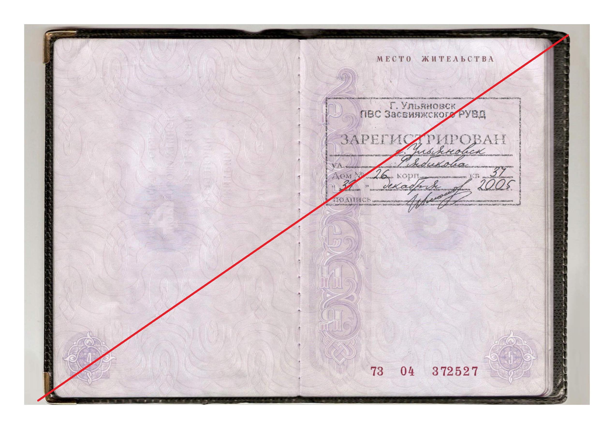 Как сделать ксерокопию паспорта с пропиской на одном листе