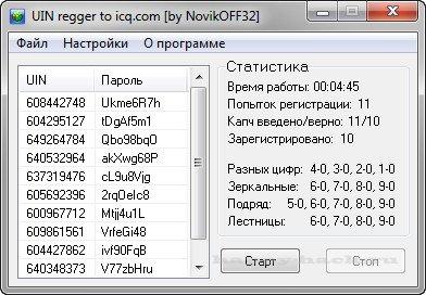 UIN regger to Icq.com [by NovikOFF32]