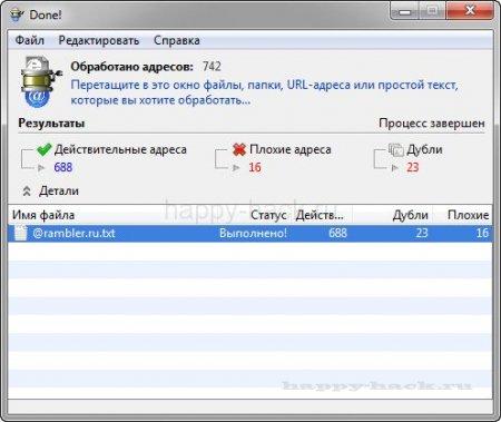 eMailExtractor3.4.1rus