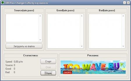 UIN Pass Changer 1.2fix IW