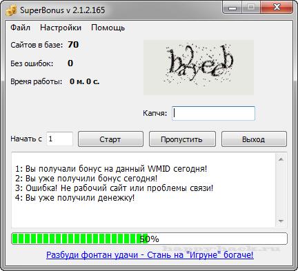 1328004487_superbonus.png