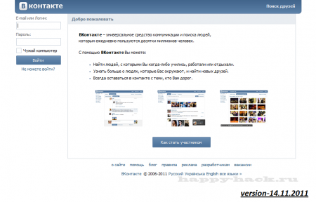 Fake vkontakte.ru(version-14.11.2011 and version-10.12.2011)