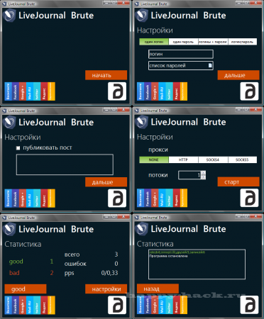 LiveJournal Brute