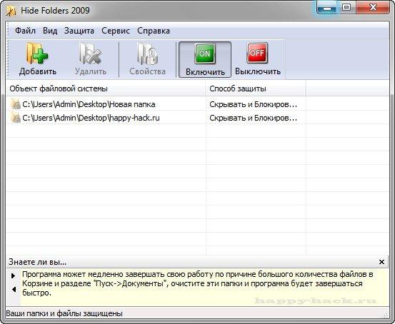 Методы защиты, позволяющие Вам защитить файлы и папки от других пользова