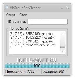 VkGroupBotCleaner � �������� ������� (�����) �� ����� �����