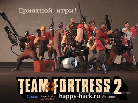 Team Fortress 2 сервер happy-hack.ru