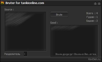 Брут под tankionline com(forum) » happy-hack ru|HackTool