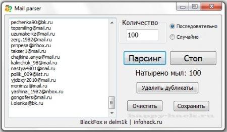 Mail parser 2013