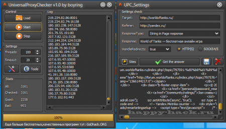 Universal Proxy Checker v1.0 [PUBLIC] by BoYRinG