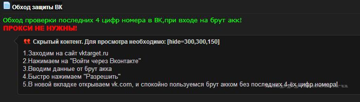 Как обойти запрос кода на порносайтах
