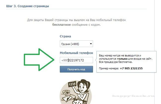 регистрация аккаунта в вк дата