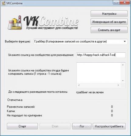 VkCombine v1.1