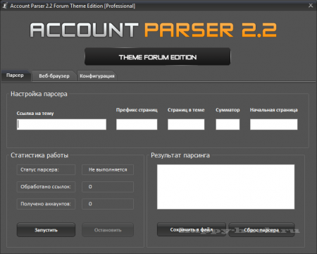 Account Parser 2.2 Forum Theme Edition [Professional] and Account Parser 2.2 Single Page Edition [Professional]