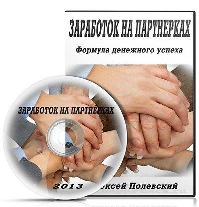 Алексей полевский заработок в яндекс.директ скачать бесплатно сообщить о накрутке яндекс директ