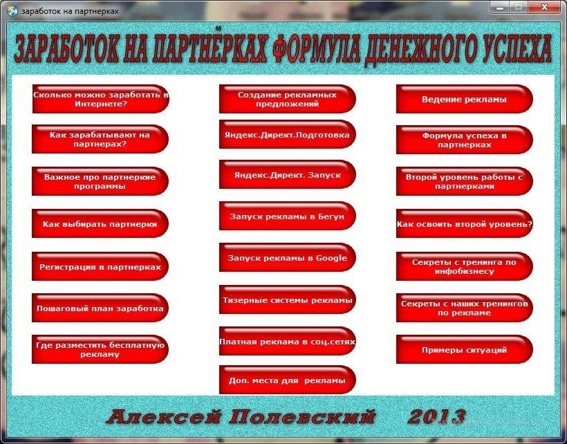 Алексей полевский заработок в яндекс.директ рекламировать свой сайт в интернете