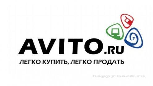 Заработок на Avito (Серая