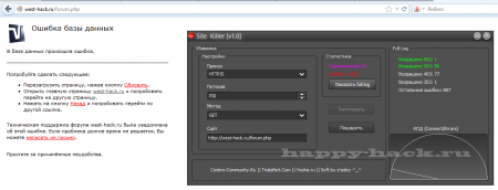 Site killer by z!odey v1.1