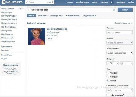 happy-hack.ru/uploads/posts/2014-02/thumbs/1393611087_e2bdce7ef33a.jpg