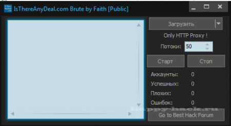 IsThereAnyDeal Brute by Faith [PUBLIC]