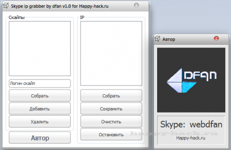 Skype ip grabber by dfan v1.0 for Happy-hack.ru
