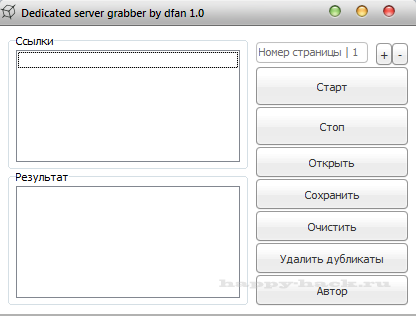Dedicated server grabber by dfan 1.0