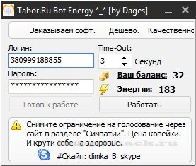 Tabor.Ru Bot Energy ^^ by Dages