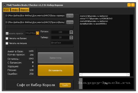 Mail/Yandex brute/checker v1.2 �� ����� ������