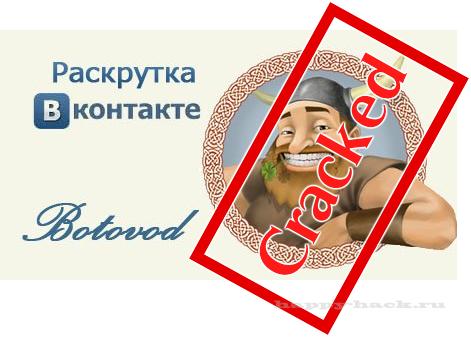Посмотреть шаблон. RSS подписка на новости. Viking Botovod Pro Crack.
