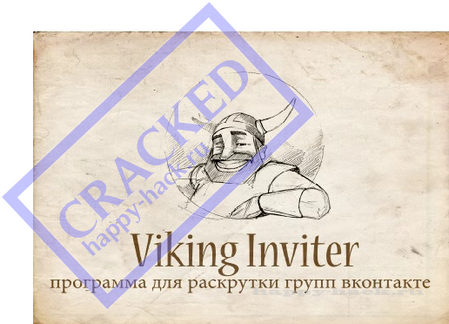 Viking Inviter Plus Pro [Crack]