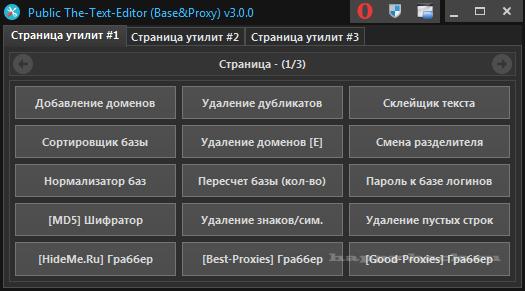 Версия 3.0.0: Скачать