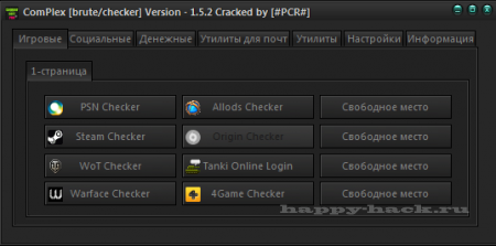 ComPlex brute checker 1.5.2 Сracked