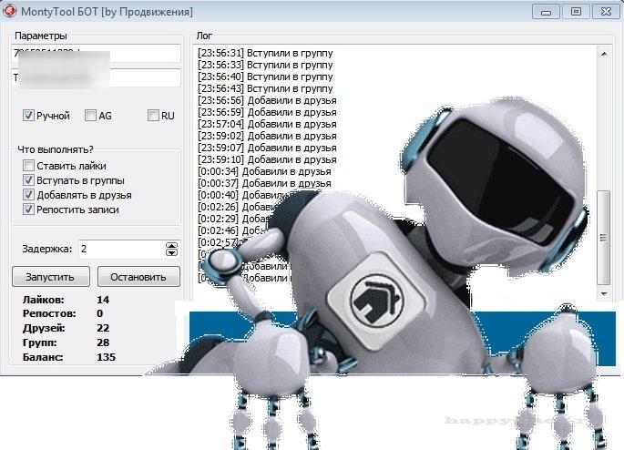 EasyTop - Бесплатный бот для накрутки ВКонтакте