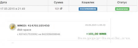 http://happy-hack.ru/uploads/posts/2015-05/thumbs/1432514586_11eb0cd.png