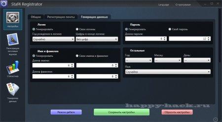 Staf4 Registrator - авторегистратор почтовых ящиков