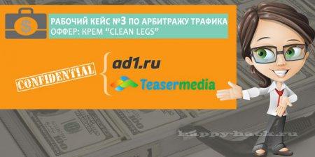Кейс : «Teasermedia.net – AD1.RU – Арбитраж и Трафик.»
