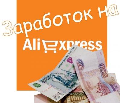 Заработок в вк на Aliexpress