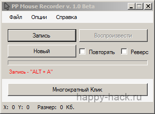 PP Mouse Recorder
