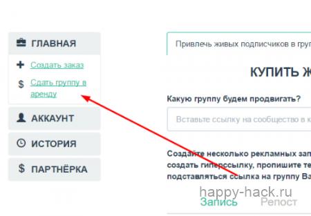 Заработок для владельцев групп Вконтакте