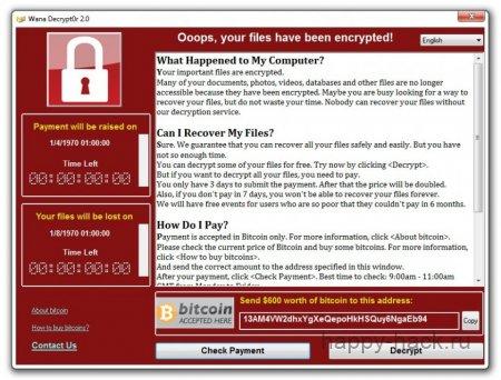 WannaCry - расшифровка файлов