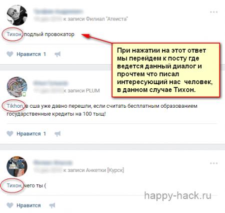 Собираем информацию о человеке по комментариям ВКонтакте