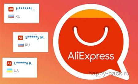 Как узнать информацию о покупателях Aliexpress