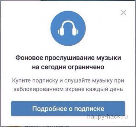 Музыка В Контакте. Как обойти ограничение на прослушивание в фоновом режиме