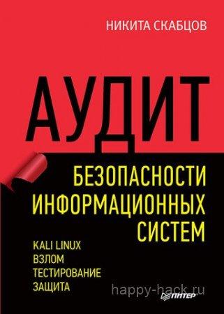 """Книга """"Аудит безопасности информационных систем"""""""