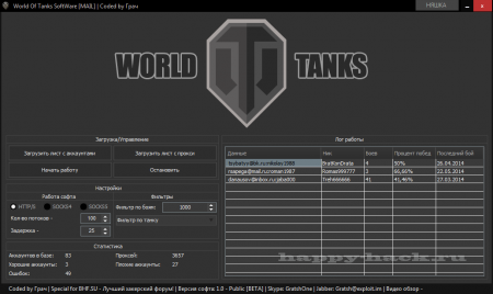 World Of Tanks SoftWare 1.0